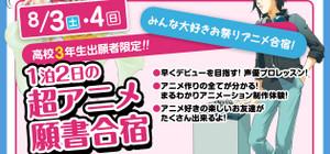 Anime_camp_ttl_2
